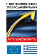 http://www.antagonistikotita.gr